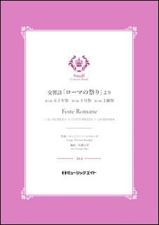 楽譜 CS 2 交響詩「ローマの祭り」より(2.五十年祭/3.十月祭/4.主顕祭)【Feste Romane】(吹奏楽コンクール・セレクション)