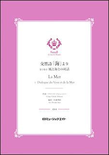 楽譜 CS 5 交響詩「海」より(3.風と海との対話)【La Mer】(吹奏楽コンクール・セレクション)