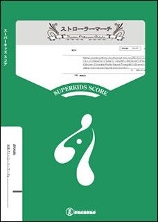 楽譜 ZPO026 ストローラーマーチ(Gr.3)(ズーラシアンフィルハーモニー管弦楽団シリーズ)
