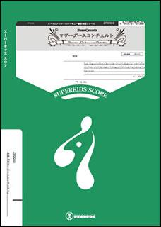 楽譜 ZPO030 マザーグースコンチェルト(Gr.5)(ズーラシアンフィルハーモニー管弦楽団シリーズ)
