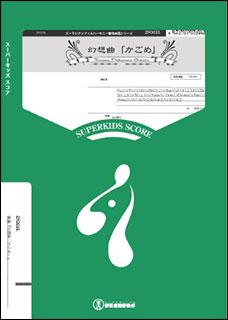 楽譜 ZPO035 幻想曲「かごめ」(Gr.4)(ズーラシアンフィルハーモニー管弦楽団シリーズ)