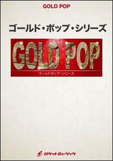 GP 121 伝説の「演歌」メドレー Vol.2(吹奏楽ゴールドポップ) 楽譜