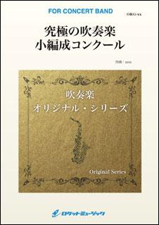 ORG 楽譜 90 BAND MUSIC(吹奏楽譜/オリジナル・シリーズ)