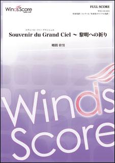 楽譜 WSO-18-003 郷間幹男/Souvenir du Grand Ciel~黎明への祈り(コンクール/吹奏楽オリジナル/難易度:3/演奏時間:7分00秒)