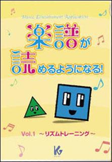 DVD 楽譜が読めるようになる!Vol.1~リズムトレーニング~