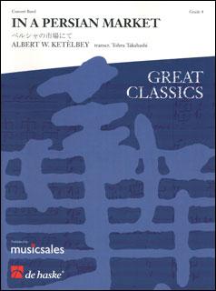楽譜 ケテルビー/ペルシャの市場にて(輸入吹奏楽譜(T)/G4/T:6:20)