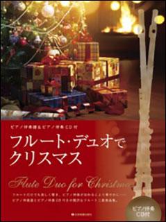 Christmas Karaoke Cd.In Score Flute Duo Christmas With Piano Accompaniment Music Karaoke Cd