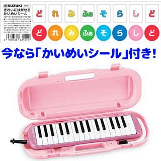 SUZUKI スズキ 世界の人気ブランド メロディオン MXA-32P パステルピンク アルト32鍵 f~c3 鍵盤ハーモニカ 着後レビューで 送料無料 Melodion MXA32P 鈴木楽器