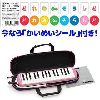 ※1~3営業日発送予定 SUZUKI スズキ メロディオン FA-32P 早割クーポン ピンク FA32P 鈴木楽器 f~c3 新作 大人気 Melodion 鍵盤ハーモニカ アルト32鍵
