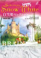 楽譜 F.チャーチル/白雪姫セレクション(COMS-85132/ブレーン・コンサート・レパートリー・コレクション)