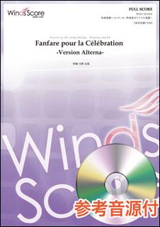 楽譜 WSO-19-001 天野正道/Fanfare pour la Celebration -Version Alterna-(参考音源CD付)