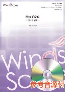楽譜 WSO-19-004 櫛田てつ之扶/秋の平安京<2019年版>(参考音源CD付)