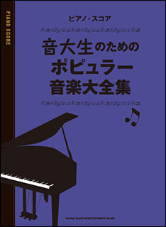 (03708/ピアノ・スコア) 楽譜 音大生のためのポピュラー音楽大全集