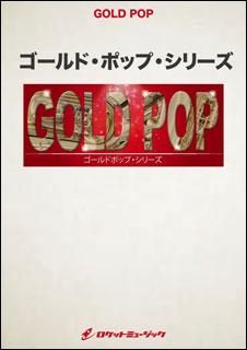 楽譜 GP 128 平成大ヒットメドレー(27曲メドレー)(吹奏楽ゴールドポップ)