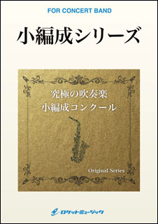 楽譜 ORG 94 江原大介/漆黒のルピナス(吹奏楽譜/オリジナル・シリーズ)