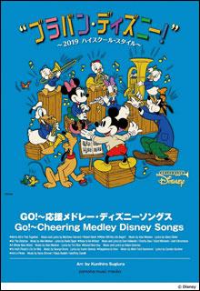 楽譜 ブラバン・ディズニー!~2019ハイスクール・スタイル/GO!~応援メドレー・ディズニーソングズ