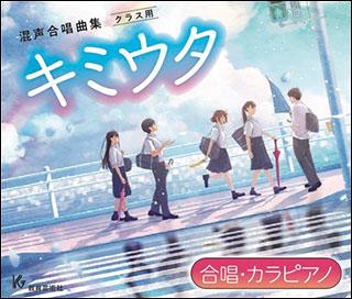 CD キミウタ Section 1【合唱・カラピアノ】(CD2枚組)(63240/GES-15486/7)
