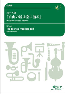 楽譜 鈴木英史/「自由の鐘は空に渡る」~吹奏楽のための序曲(FMP-0071/吹奏楽譜:小編成28人/G.3/T:約5'10'')