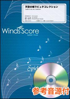 楽譜 WSD-10-012 天空の城ラピュタコレクション(参考音源CD付)(吹奏楽譜/メドレー/難易度:3.5/演奏時間:9分30秒)