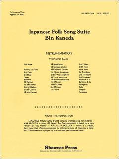 楽譜 兼田敏/わらべうた(【2128】/35011343/輸入吹奏楽譜(T)/GG/T:7:30)