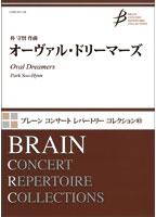 朴守賢/オーヴァル・ドリーマーズ(COMS-85138/ブレーン・コンサート・レパートリー・コレクション) 楽譜