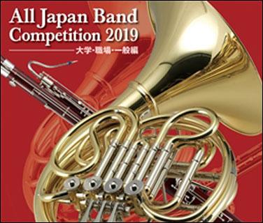 CD 全日本吹奏楽コンクール 2019/大学・職場・一般編(CD5枚組)