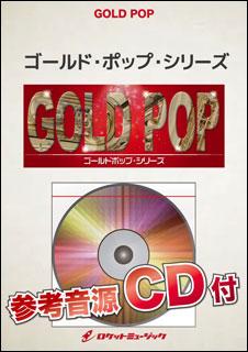 楽譜 GP 137 Back to the Future(同名映画主題曲)(参考音源CD付)(吹奏楽ゴールドポップ)