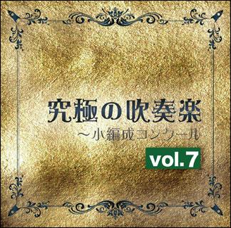 CD 究極の吹奏楽~小編成コンクール Vol.7 フィルハーモニー 特価キャンペーン 尚美ウィンド 指揮=佐藤正人 メイルオーダー
