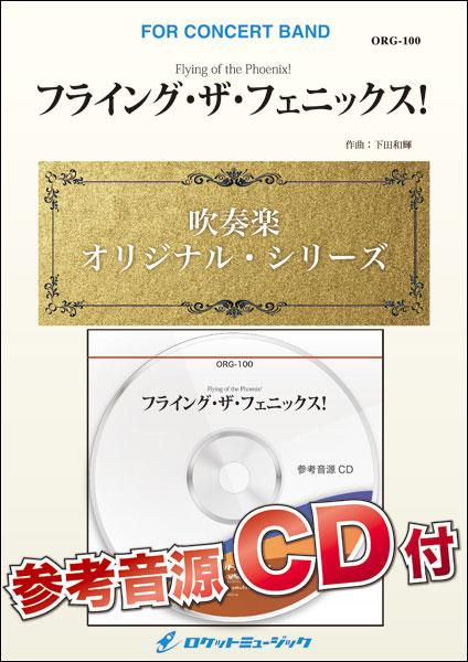 楽譜 ORG 100 フライング・ザ・フェニックス!(comp.下田和輝)(参考音源CD付)(吹奏楽譜/オリジナル・シリーズ)