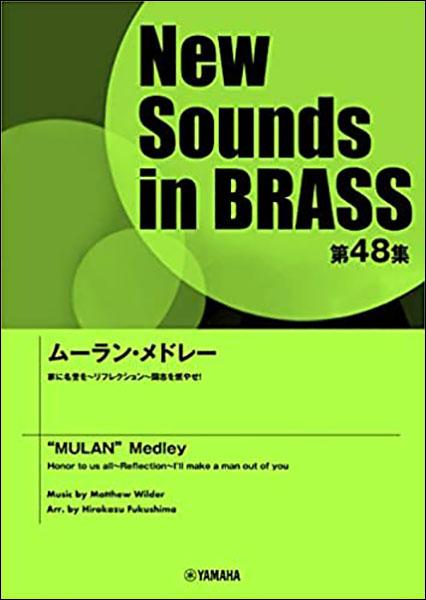 New in Sounds Brass第48集/ムーラン・メドレー(GTW01097539/演奏時間:約7分55秒/グレード:3/(Y)) 楽譜