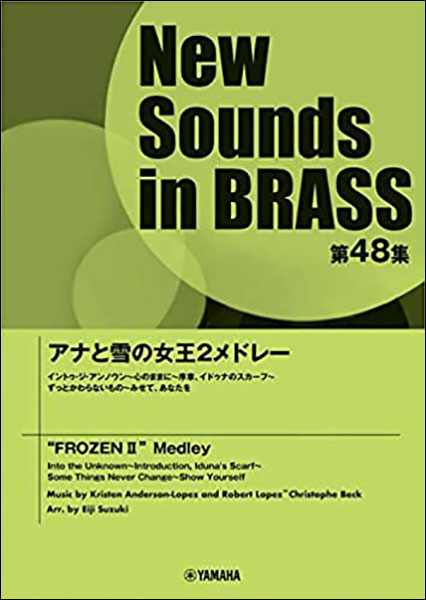 New Sounds Brass第48集/アナと雪の女王2メドレー(GTW01097540/演奏時間:約7分40秒/グレード:3.5/(Y)) 楽譜 in