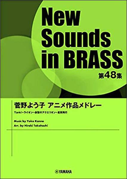 楽譜 New Sounds in Brass第48集/菅野よう子アニメ作品メドレー(GTW01097542/演奏時間:約6分50秒/グレード:3/(Y))