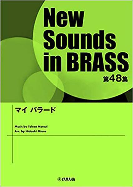 楽譜 New Sounds in Brass第48集/マイ バラード(GTW01097543/演奏時間:約46分30秒/グレード:2.5/(Y))