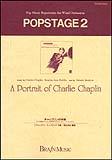 楽譜 チャップリンの肖像 A Portrait of Charlie Chaplin/C.チャップリン他・星出尚志編曲(吹奏楽譜) POMS-81013/POPSTAGE 2/演奏時間:6分/G3