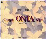 CD CHORUS ONTA VOL.7(CD4枚組) GES-12127-30/パート練習用CD