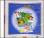 公式サイト CD デジタル笛星人 誕生日プレゼント 北村俊彦 ACD-010