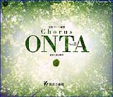CD CHORUS ONTA VOL.8(CD4枚組) GES-12601-4/合唱パート練習/通奏と部分練習