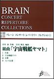 楽譜 組曲「宇宙戦艦ヤマト」(吹奏楽譜) COMS-85001/ブレーン・コンサート・レパートリー・コレクション 1/演奏時間:9:51