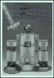 楽譜 New Sounds in Brass第22集/テキーラ GTW655302/難易度★★/約4分25秒