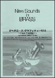 楽譜 New Sounds in Brass第30集/ジャパニーズ・グラフィティー 8「ウルトラ大行進」 GTW292490/難易度★★★/約6分50秒