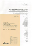 楽譜 レスピーギ/バレエ音楽「シバの女王、ベスキス」より 3.夜明けのベスキスの踊り GMS-1130/吹奏楽 小編成 T:6'30''/G4.5