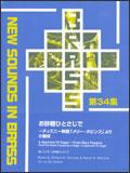 楽譜 New Sounds in Brass第34集/お砂糖ひとさじで~ディズニー映画「メリー・ポピンズ」より(小編成) GTW01080485/難易度★★★/約4分10秒