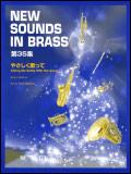 楽譜 New Sounds in Brass第35集/やさしく歌って GTW01081761/難易度★★★★/約3分55秒