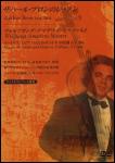 DVD ヴォルフガング・アマデウス・モーツァルト/ヴァイオリンとピアノのためのソナタ ホ短調 KV.304 GRD01082933/ザハール・ブロンのレッスン/収録時間:90分/ヴァイオリンパート譜付