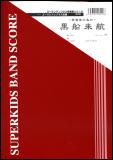 楽譜 WE08 吹奏楽の為の黒船来航(Gr.5) ズーラシアンブラス吹奏楽シリーズ