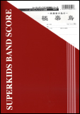 楽譜 WE09 吹奏楽の為の極楽鳥(Gr.4) ズーラシアンブラス吹奏楽シリーズ
