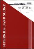 楽譜 WE10 吹奏楽の為の花の狂乱(Gr.3) ズーラシアンブラス吹奏楽シリーズ