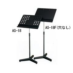 譜面台 791948/AS-18F(穴なし) プロフェッショナルタイプ