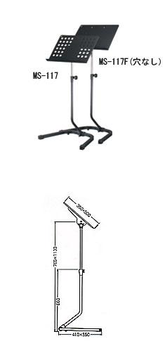 譜面台 MS-117F(穴なし) 譜面台 プロフェッショナルタイプ MS-117F(穴なし)・重ね収納タイプ, コウヅシマムラ:98472d35 --- padariabienal.com.br