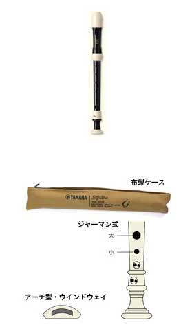 ソプラノリコーダー YRS-301III ジャーマン式 ロッテンブルグモデル 調子:C マート ◇限定Special Price